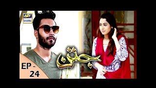 Jatan Episode 24 - 12th December 2017 - ARY Digital Drama