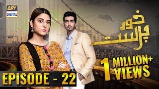 KhudParast Episode 22 - 16th February 2019 - ARY Digital Drama