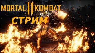 Стрим : Mortal Kombat 11 [ Игры со временемом ]