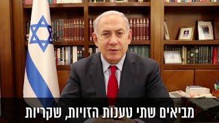 Netanyahu denuncia 'caça às bruxas'