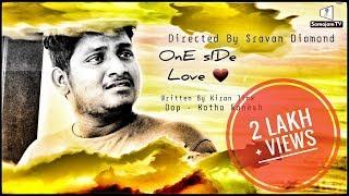 One Side Love | Broken Story | Sravan Diamond | Samajam TV |
