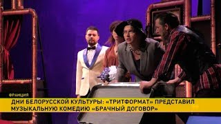 Дни белорусской культуры проходят во Франции