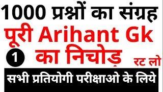 Download Arihant Gk In Hindi Clip Videos - WapZet Com