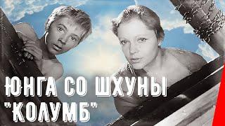 Юнга со шхуны ″Колумб″ (1963) фильм