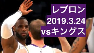 Lebron James March 24, 2019 vs Kings 29pts11reb11ast 【レブロン・ジェームズ】