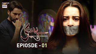 Baydardi Episode 1 - 26th March 2018 - ARY Digital Drama [Subtitle]