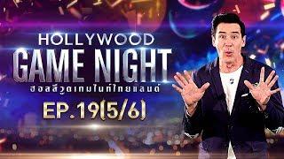 HOLLYWOOD GAME NIGHT THAILAND S.2 | EP.19 เชาเชา,ออม,บีมVSยิปซี,อ๋อง,นิกกี้[5/6] | 12 ม.ค. 62