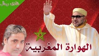 شادي رحال - الهوارة المغربية
