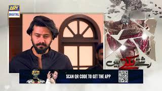 Rishtay Biktay Hain Episode 23   Teaser   ARY Digital Drama