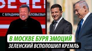 В Москве буря эмоций. Зеленский всполошил Кремль
