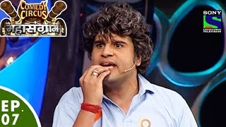 Comedy Circus Mahasangram - Episode 7 - Sachin Special