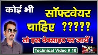 How to any Software for Laptop or Computer System  Hindi/Urdu  # 10