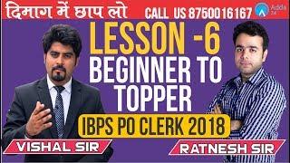 IBPS PO/Clerk 2018   Lesson- 6   Beginner to Topper   Vishal Sir & Ratnesh Sir   Call Us 8750016167