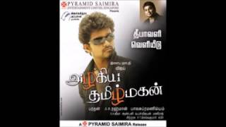 The Mass side of A.R.Rahman : Maduraikku Pogadathi from Azhagiya Tamil Magan