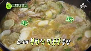 지금껏 먹었던 만두는 잊어라! 북한식 만두 상차림에 폭풍 눈물 흘린 사연은?
