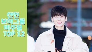 신인 보이그룹 비주얼 TOP 12