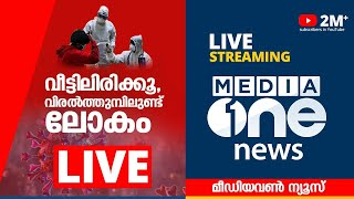 MediaOne Malayalam Live Stream I Latest Malayalam Live News | Breaking News | മീഡിയവൺ ലെെവ്