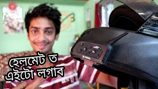 Unboxing Intercom device for bikers - Dimpu Baruah