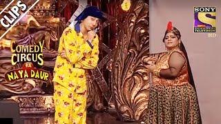 RJ Mantra and Vishakha Subhedar | Comedy Circus Ka Naya Daur
