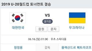 [ Live ] 대한민국 vs 우크라이나 u-20 결승전 !!! 아시아 최초 우승 가즈아 !! 입중계 방송