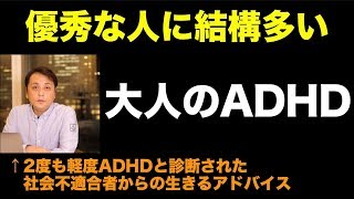 社会人の鎧vs本来の自分 〜軽度ADHDって何?〜
