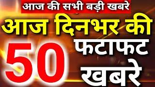 Today Breaking News ! आज 26 मार्च 2019 के मुख्य समाचार बड़ी खबरें PM Modi Petrol, Bank, LIC, Jio