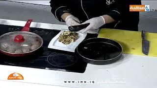 فقرة المطبخ من صباح العراقية / تقديم الشيف فراس 2019/9/19