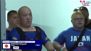 Men M1-M4, 93 kg - World Equipped Bench Press Championships 2018