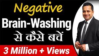 Negative Brain-Washing से कैसे बचें | Mind Management by Dr. Vivek Bindra