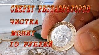 Секрет реставраторов. #Чистка монет 10 рублей. ГВС. РФ. Древние города...