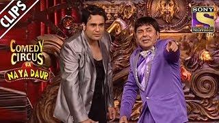 Krushna Aur Sudesh Ne Kiya Dhamaal | Comedy Circus Ka Naya Daur