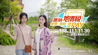 108年地價稅電視廣告台語MP4