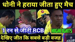 RCB Vs CSK Highlights: RCB won By 1 Run, Watch Reason