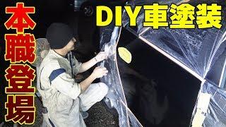 【DIY】ド素人が車の塗装リベンジした結果…どうなる!?【後編】