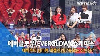 """[NI영상] 에버글로우(EVERGLOW) 쇼케이스 하이라이트, 데뷔부터 남다른 괴물신인! """"목표는 신인상!"""""""