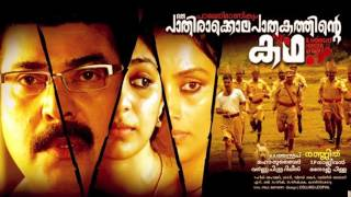 Top 3 Malayalam Suspense Thrillers