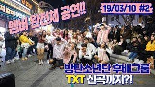 19/03/10 멤버완전체공연!! 신인그룹 TXT신곡까지!! 분위기 오졌다!! 홍대버스킹 full#2