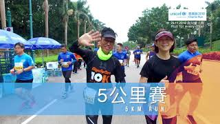 現正接受報名!聯合國兒童基金會慈善跑2018 UNICEF Charity Run 2018 Open for enrolment!