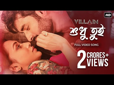 Shudhu Tui Song Lyrics (শুধু তুই) – Villain – Ankush, Mimi