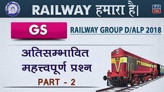 अतिसम्भावित महत्त्वपूर्ण प्रश्न   Part 2   Railway 2018   GS   Live at 7 PM