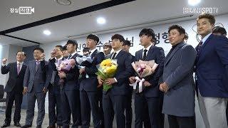 [2018 잠실직캠] 신인 선수 입단식 & 부모님 초청회 (01.12)