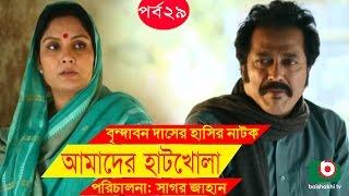 Bangla Comedy Drama | Amader Hatkhola | EP - 29 | Fazlur Rahman Babu, Tarin, Arfan, Faruk Ahmed