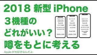 2018新型iPhone噂の3機種はどれがいい?・噂やリークをもとに考える