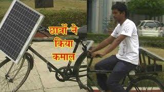 Haldwani: छात्रों ने सौर ऊर्जा से चलने वाली इको-फ्रेंडली साइकिल की तैयार, रफ्तार 20 से 30 किमी