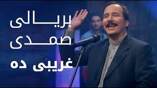پیپسی ساز و سرود - بریالی صمدی - غریبی ده / Pepsi's Saaz O Surood - Baryali Samadi - Gharebe Da