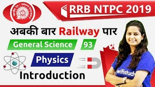 9:30 AM - RRB NTPC 2019 | GS by Shipra Ma'am | Physics (Introduction)