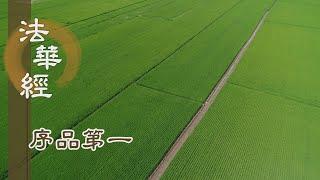 【靜思妙蓮華】20191113 - 王舍城的由來(二) - 第28集