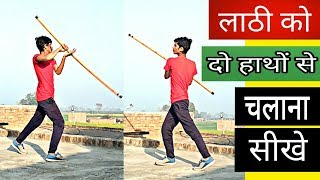 Download How To Learn Lathi Clip Videos - WapZet Com