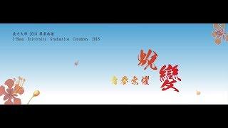 義守大學 2018 畢業典禮/I-Shou University Graduation Ceremony 2018