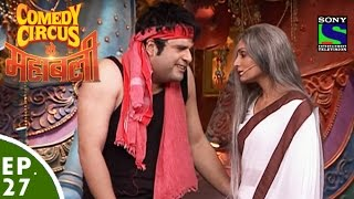 Comedy Circus Ke Mahabali - Episode 27 - Mimicry Special